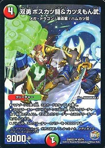 デュエルマスターズ/DMR-23/045/UC/双勇 ボスカツ闘&カツえもん武