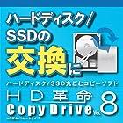 HD革命/CopyDrive Ver.8|ダウンロード版