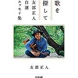 歌を探して ――友部正人自選エッセイ集 (ちくま文庫)