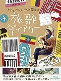ナオト・インティライミ冒険記 旅歌ダイアリー Blu-ray[Blu-ray/ブルーレイ]