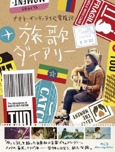 ナオト・インティライミ冒険記 旅歌ダイアリー Blu-ray(特典DVD付2枚組)
