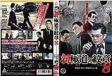 新・極道の紋章8[DVD]