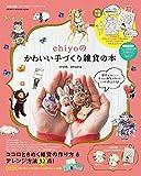 chiyoのかわいい手づくり雑貨の本 ~chiyoのかわいいイラストで楽しめるジュタドールキット&ぺたんこバッグ~ (GEIBUN MOOKS 965) 画像