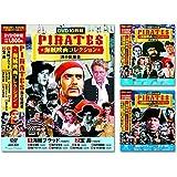 海賊映画 コレクション  海賊ブラッド シー・ホーク 波濤の逆賊 3巻セット DVD30枚組 ACC-37-39-101