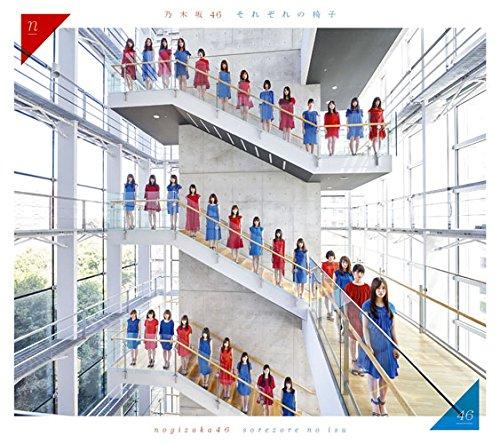 それぞれの椅子(TYPE-B)(DVD付)