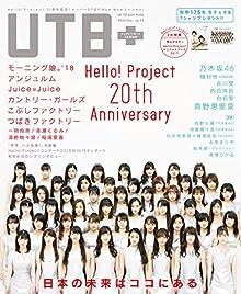 UTB+ (アップ トゥ ボーイ プラス) vol.42 (アップトゥボーイ 2018年 3月号 増刊)