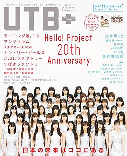UTB+ (アップ トゥ ボーイ プラス) vol.42 (...