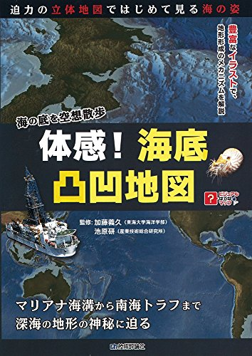 体感! 海底凸凹地図 (ビジュアルはてなマップ)の詳細を見る