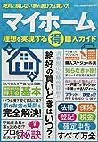 マイホーム 理想を実現するマル得購入ガイド (三才ムックvol.998)