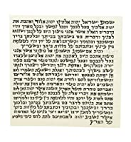 Mezuzah Scroll Ashkenaz Version from Israel, 100% Kosher with Certificate by Peer Hastam - Size 2.4 by Peer Hastam