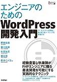 エンジニアのためのWordPress開発入門 (Engineer's Library)
