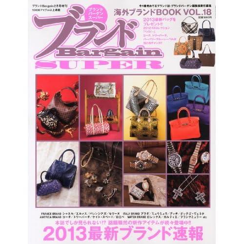 ブランドBargain SUPER 海外ブランドBOOK 18 (ブランドBargain 2013年02月号増刊) [雑誌]