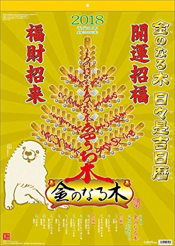 新日本カレンダー 2018年 金のなる木 日々是吉日暦 カレンダー 壁かけ 8724