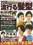 流行る髪型オーダーBOOK 2018 (SUN MAGAZINE MOOK)