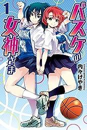 バスケの女神さま (1)