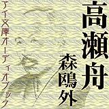 [オーディオブックCD] 最後の一句・高瀬舟(CD2枚)