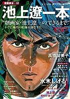 漫画家本vol.12 池上遼一本