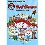 NHKテレビ DVD BOOK プレキソ英語 Sushitown ― 英語版アニメ全48話 (NHKテレビDVD BOOK)