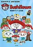 NHKテレビ DVD BOOK プレキソ英語 Sushitown — 英語版アニメ全48話 (NHKテレビDVD BOOK)
