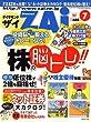 ダイヤモンド ZAi (ザイ)2007年 07月号 [雑誌]