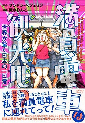 満員電車は観光地!?~世界が驚く日本の「日常」~の詳細を見る