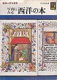写真にみる 西洋の本 (カラーブックス (655))