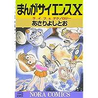 まんがサイエンス (10) (ノーラコミックスDELUXE)