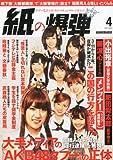 月刊 紙の爆弾 2012年 04月号 [雑誌] 画像