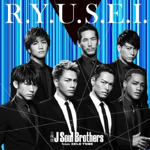 R.Y.U.S.E.I. (CD+DVD) - 三代目J Soul Brothers from EXILE TRIBE