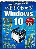 """最新OSの""""困った""""を解決! いますぐわかるWindows 10 (マイナビムック)"""