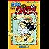 魔法陣グルグル 12巻 (デジタル版ガンガンコミックス)