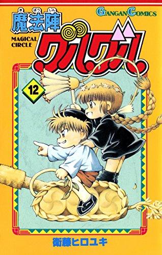 魔法陣グルグル 12巻 (デジタル版ガンガンコミックス)の詳細を見る