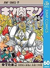 キン肉マン 60 (ジャンプコミックスDIGITAL)