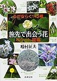 心が安らぐ145種 旅先で出会う花 ポケット図鑑 (新潮文庫)