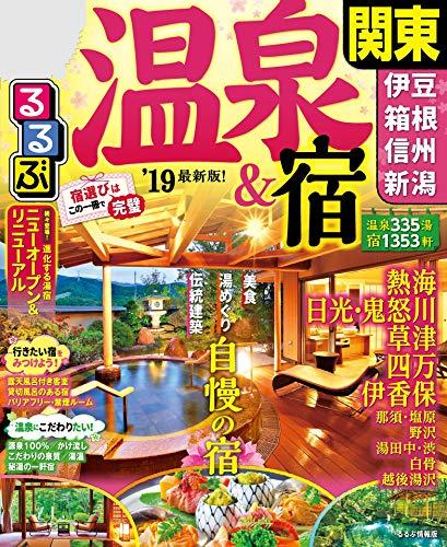 るるぶ温泉&宿 関東 伊豆箱根 信州 新潟'19 (るるぶ情報版(国内))