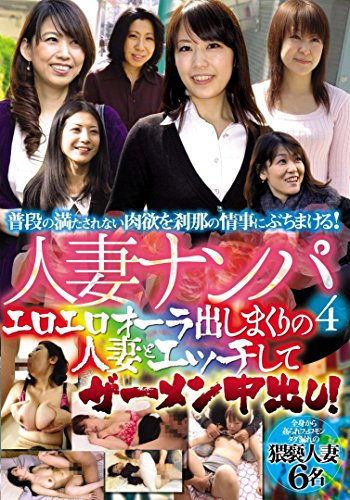 Bang my wife 4 Eloyeloola out was married and sex, semen! [DVD]
