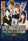 四神降臨外伝 2014女流王座決定戦 中巻[DVD]