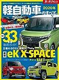 2020年 軽自動車のすべて (モーターファン別冊 統括シリーズ Vol.124)