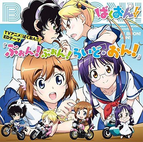 TVアニメ「ばくおん!!」EDテーマ「ぶぉん!ぶぉん!らいど・おん!」