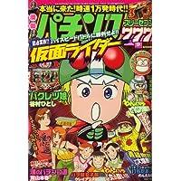 漫画パチンコ 777 (スリーセブン) 2007年 09月号 [雑誌]