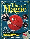 ザ・マジック 59号 [分冊百科] (DVD・マジックアイテム付)