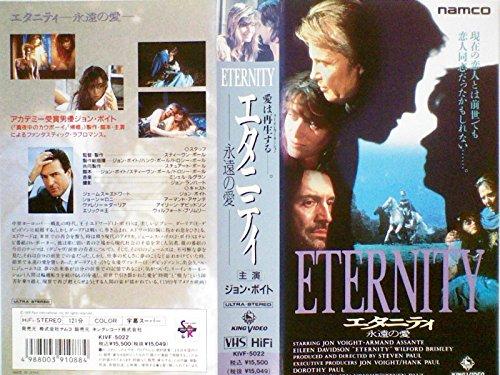 エタニティ/永遠の愛[VHS]