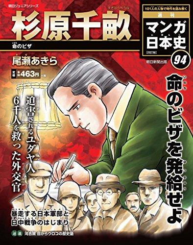週刊 マンガ日本史 改訂版 2017年 1/1の詳細を見る