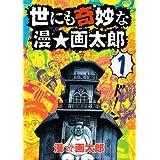 世にも奇妙な漫・画太郎 1 (ヤングジャンプコミックス)