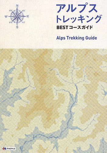 アルプス トレッキング BESTコースガイド (登山ガイド)
