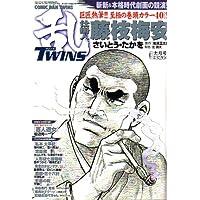 COMIC 乱 TWINS (ツウィンズ) 2007年 11月号 [雑誌]