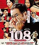 108~海馬五郎の復讐と冒険~ Blu-ray[Blu-ray/ブルーレイ]