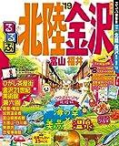 るるぶ北陸 金沢 富山 福井'19 (るるぶ情報版(国内))