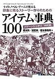 ライトノベル・ゲームで使える印象に残るストーリー作りのためのアイテム事典100