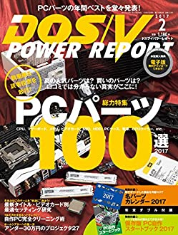 DOS/V POWER REPORT 2017年2月号
